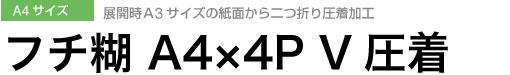 フチ糊 A4×4P V圧着