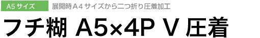 フチ糊 A5×4P V圧着